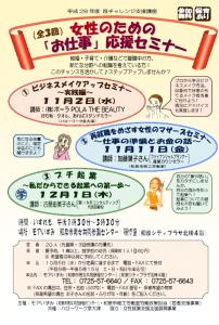 和泉市お仕事セミナー